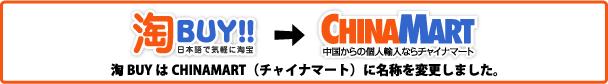 淘BUYはCHINAMART(チャイナマート)に名称を変更しました。